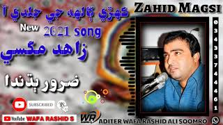 New Sindhi Song 2021 ||Zahid Magsi ||ڪهڙي ڳالهه جي جلدي||
