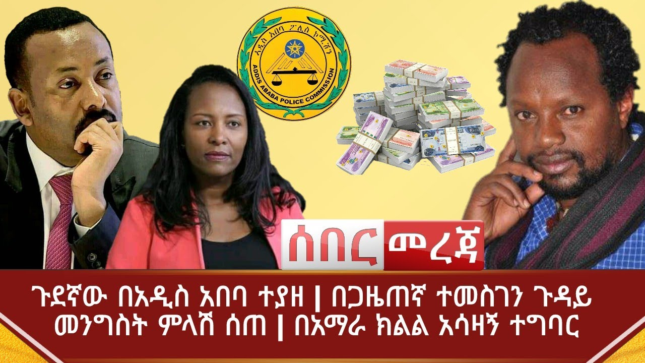 Abel Birhanu daily Ethiopian News October 15 2020