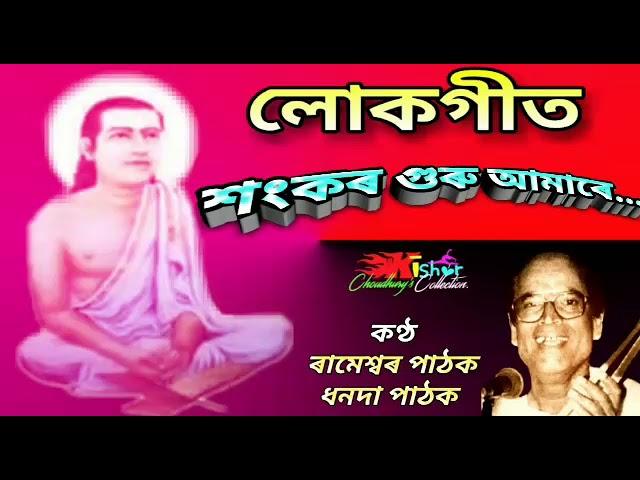 Sankar Guru Aamare (শংকৰ গুৰু আমাৰে) - by Rameswar Pathak and Dhanada Pathak.