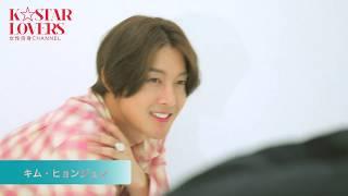 最旬の韓流スターのインタビューをお届けしているK☆STAR LOVERSの今回の...