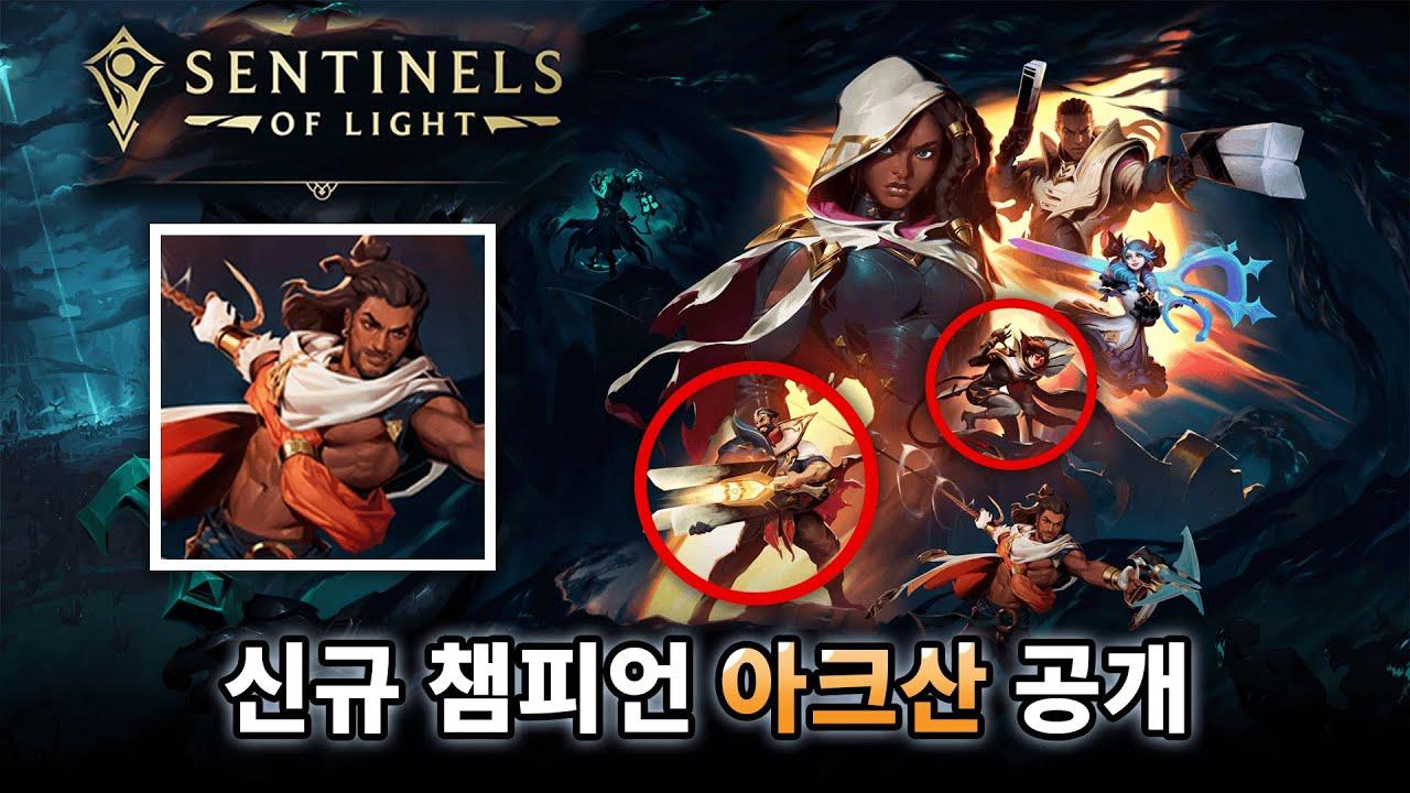 신규 챔피언 '아크산' 공개! 빛의 감시자 이벤트, 신스킨 완벽 정리!