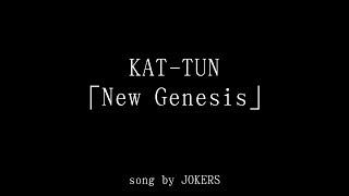 【オフライン】KAT-TUN New Genesis 歌ってみた