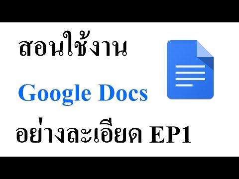 การใช้งาน Google Docs อย่างละเอียด EP1