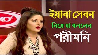 ইয়াবা সেবন নিয়ে যা বললেন পরীমনি || Sense Of Humor with Pori Moni || Shahriar Nazim Joy Show