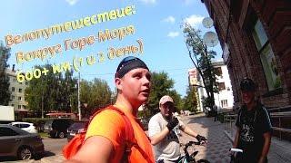 Велопутешествие 600+ км за 8 дней вокруг Горьковского водохранилища (1 и 2 день)