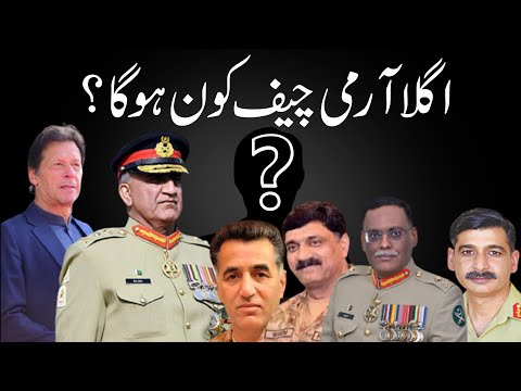 Who Will Be The Next Army Chief Of Pakistan After Qamar Javed Bajwa ? | PM Big Decision ?