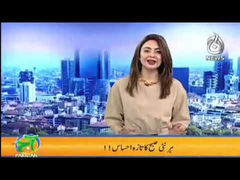 Aaj Pakistan with Sidra Iqbal | 7th April 2021 | Aaj News |  Part-1