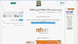 بديل ادسنس 2013 Refban