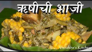 -ganesh-chaturthi-special-authentic-rushichi-bhaji-rushi-panchmi-special-sabzi