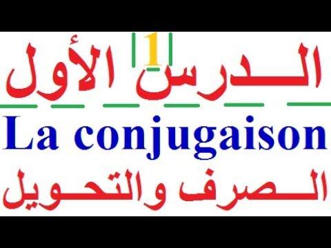 تعلم الفرنسية  : الصرف والتحويل في الفرنسية  La conjugaison