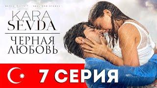 Черная любовь. 7 серия. Турецкий сериал на русском языке
