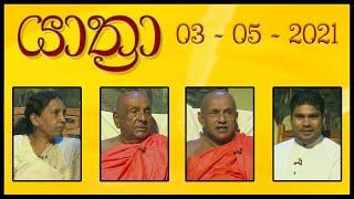 YATHRA - යාත්රා | 03 - 05 - 2021 | SIYATHA TV Thumbnail