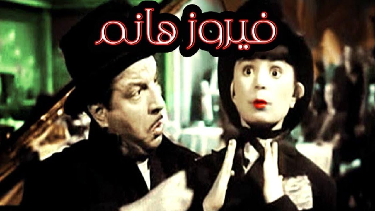 Fayrouz Hanem Movie - فيلم فيروز هانم
