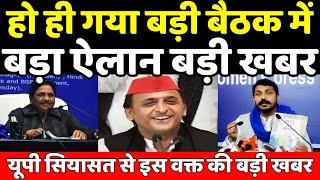 हो ही गया बड़ी बैठक में बड़ा ऐलान बड़ी खबर | BSP | ASP | Mayawati | Chandrashekhar Azad