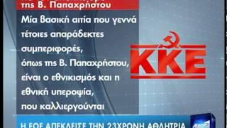 Β.ΠΑΠΑΧΡΗΣΤΟΥ ΕΚΤΟΣ ΟΛΥΜΠΙΑΚΩΝ ΑΓΩΝΩΝ .mp4 AYTHORMHTOS