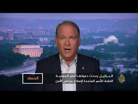 الحصاد - الأمم المتحدة.. استحقاقات الإصلاح  - 02:21-2017 / 9 / 21