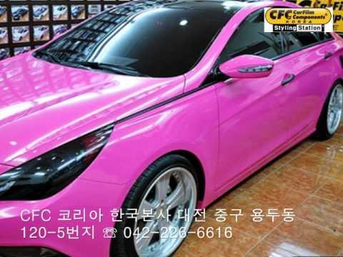 Hot Pink Skin For The Entire Car Hyundai Sonata Yf Youtube