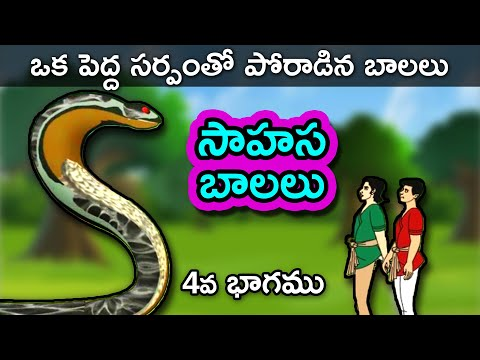 Sahasa Balalu 4 - Telugu Stories for Kids | Telugu Kathalu | Panchatantra Short Story for Children