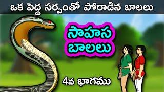 Sahasa Balalu 4 - Telugu Stories for Kids   Telugu Kathalu   Panchatantra Short Story for Children