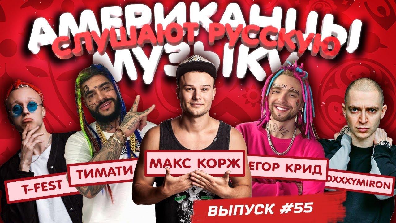 Американцы Слушают Русскую Музыку #55 КОРЖ, T-Fest, ТИМАТИ, КРИД, OXXXYMIRON, ЭЛДЖЕЙ, PHARAOH, FACE