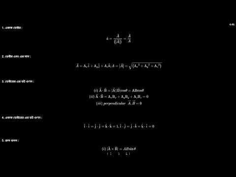 Hsc Science Formulas   Varsity Admission Test - Google Play