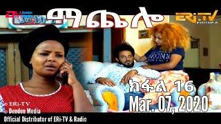 ማጨሎ (ክፋል 16) - MaChelo (Part 16), Mar. 07, 2020 - ERi-TV Drama Series