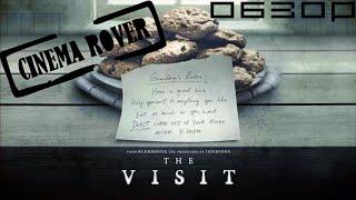 [Cinema Rover] - Обзор фильма ► Визит/The Visit ◄