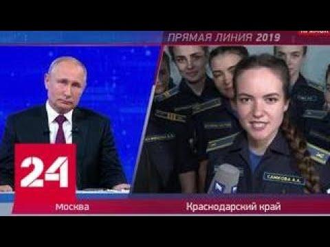 Путин одобрил прием девушек в Нахимовское морское училище - Россия 24