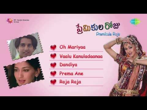 Premikula Roju | Telugu Movie Audio Jukebox (Full Songs)