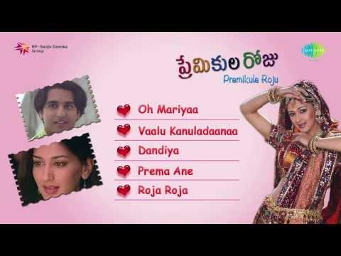 Premikula Roju | Telugu Movie Audio Jukebox (Full Songs)
