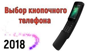 ТОП 5 кнопочных телефонов 2018 года!