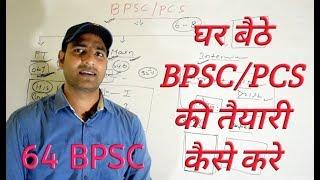 BPSC/PCS की तैयारी कैसे करें..
