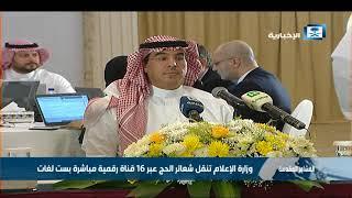 وزارة الإعلام تنقل شعائر الحج عبر 16 قناة رقمية مباشرة بـ 6 لغات