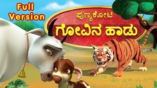Punyakoti Kannada Song | Govina Haadu Full Version | Infobells