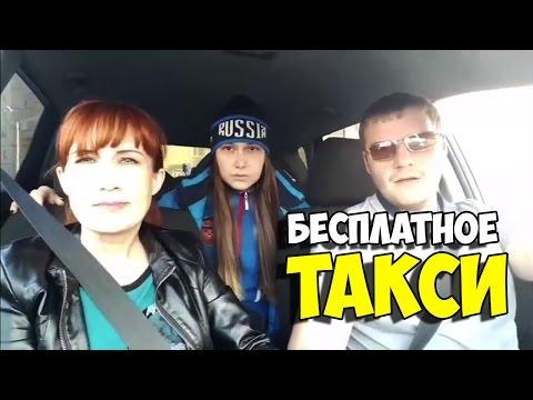 Такси ТН: Бесплатное Такси в Нефтеюганске