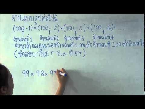 เฉลย ข้อสอบ TEDET ป 5 ปี 57 ข้อ 21