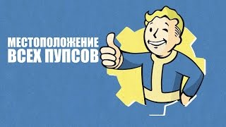 ГДЕ НАЙТИ ВСЕХ ПУПСОВ В Fallout 4