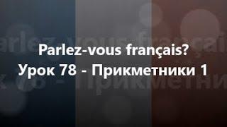 Французька мова: Урок 78 - Прикметники 1