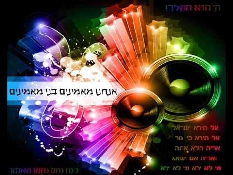 אנחנו מאמינים בני מאמינים + אל תירא ישראל