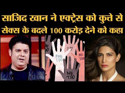 #MeToo  Sajid Khan पर लगा Sexual Harassment का चौथा आरोप Mp3