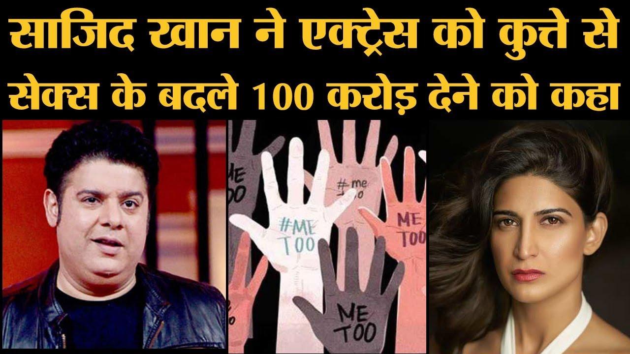 #MeToo  Sajid Khan पर लगा Sexual Harassment का चौथा आरोप