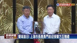 柯P赴雙城論壇 上海市長設宴刻意隔開媒體-民視新聞