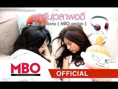 มาทันเวลาพอดี - Jida&Ninna [Official MBO version]