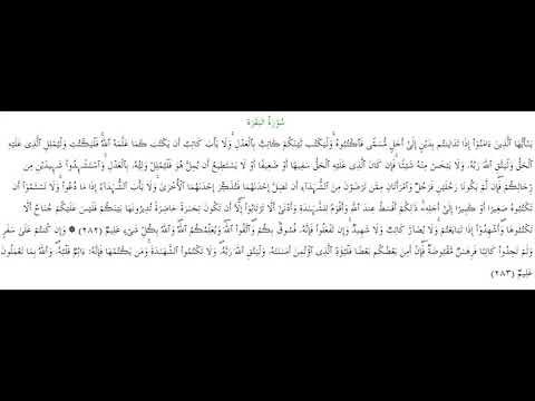 SURAH AL-BAQARA #AYAT 282-283: 7th  November 2018