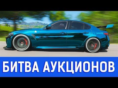 БИТВА АУКЦИОНОВ В FORZA HORIZON 4! ВЗЯЛИ ОДИНАКОВЫЕ ТАЧКИ! thumbnail