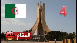 اندهشت من هذا المبنى في الجزائر ماهر في الجزائر