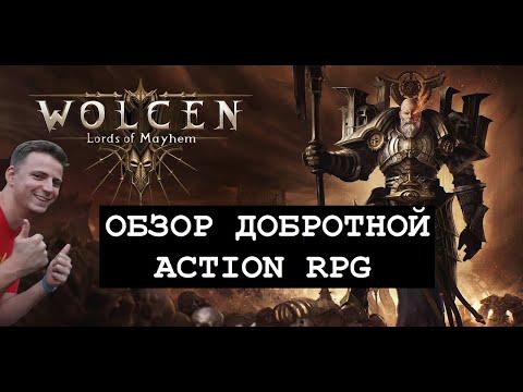 РЕЛИЗА ЭТОЙ ACTION RPG СТОИТ ПОДОЖДАТЬ - Обзор игры Wolcen Lords Of Mayhem (разбор игровых механик)
