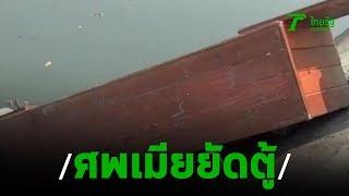จับผัวเยอรมัน เอาศพเมียยัดตู้ไม้ทิ้งคลองชลบุรี | 22-10-62 | ข่าวเย็นไทยรัฐ