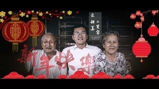 2018農曆新年暖心影片《最甜美的笑容》
