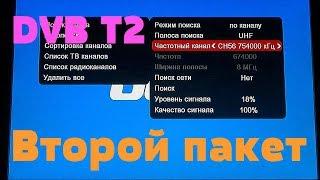 Настройка второго пакета цифрового ТВ DVB-T2